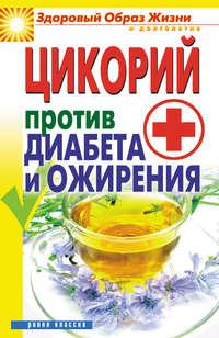 - Цикорий против диабета и ожирения