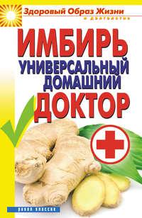 Куликова, Вера  - Имбирь – универсальный домашний доктор