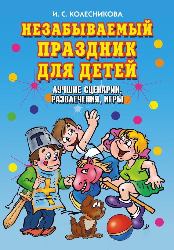 Незабываемый праздник для детей. Лучшие сценарии, развлечения, игры