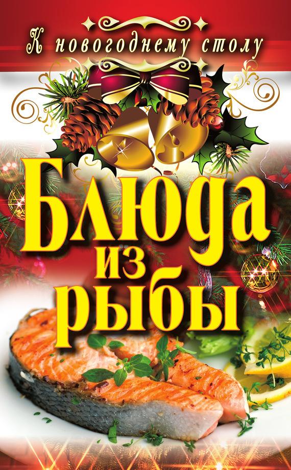Ангелина Сосновская Блюда из рыбы