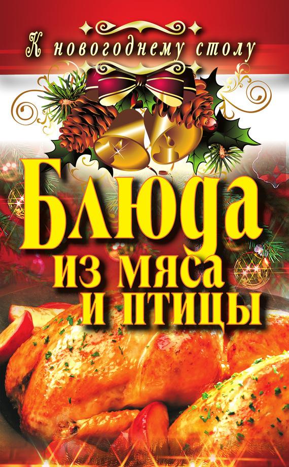 Ангелина Сосновская Блюда из мяса и птицы