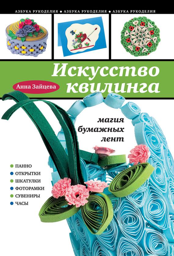 Анна Зайцева Искусство квилинга: Магия бумажных лент