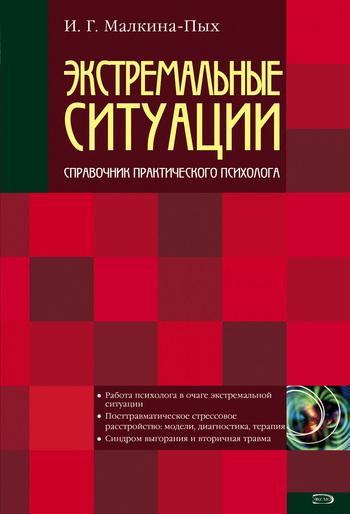 Экстремальные ситуации LitRes.ru 119.000