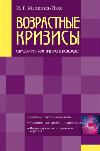 Ирина Малкина-Пых - Возрастные кризисы