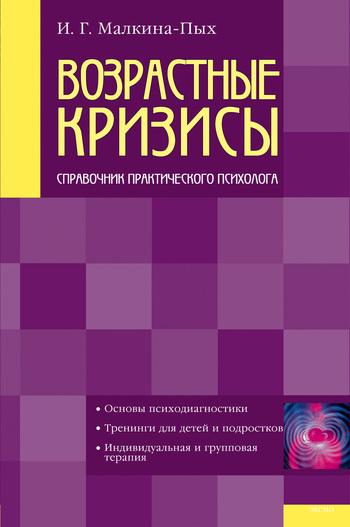 Ирина Малкина-Пых Возрастные кризисы ирина малкина пых возрастные кризисы