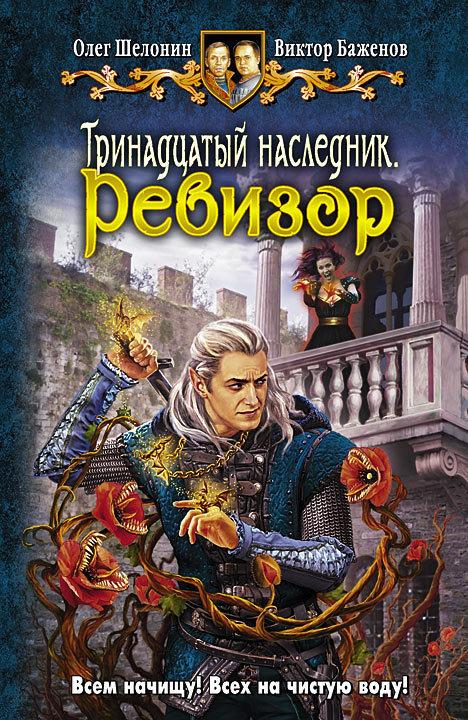 Олег Шелонин - Тринадцатый наследник. Ревизор