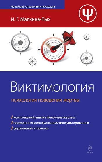 Ирина Малкина-Пых Виктимология. Психология поведения жертвы