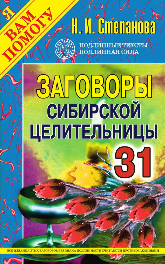 Наталья Степанова Заговоры сибирской целительницы. Выпуск 31