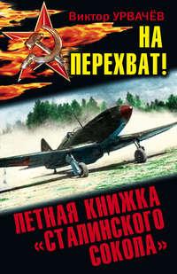 Урвачев, Виктор  - На перехват! Летная книжка «сталинского сокола»