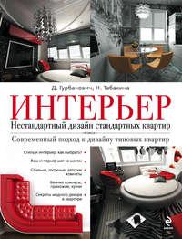 Гурбанович, Дмитрий  - Интерьер. Нестандартный дизайн стандартных квартир