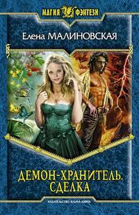 Малиновская, Елена  - Демон-хранитель. Сделка