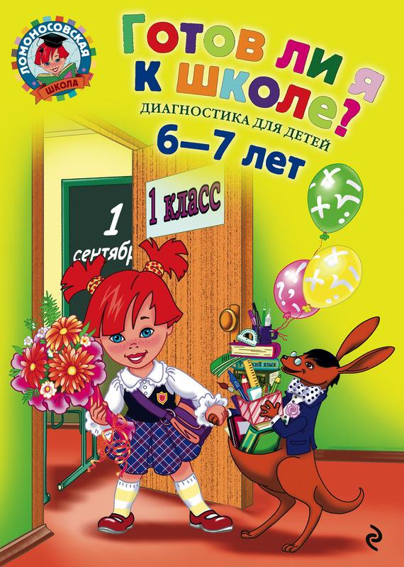 Скачать Готов ли я к школе Диагностика для детей 6-7 лет бесплатно Светлана Пятак