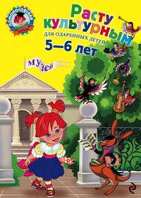 Липская, Наталья  - Расту культурным: для детей 5-6 лет