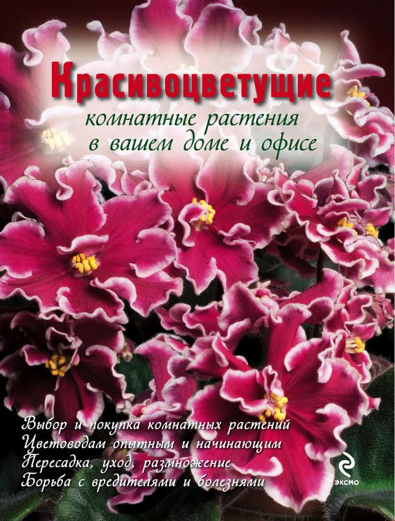 Отсутствует Красивоцветущие комнатные растения ISBN: 978-5-699-45675-8 сенполии ваши любимые комнатные фиалки