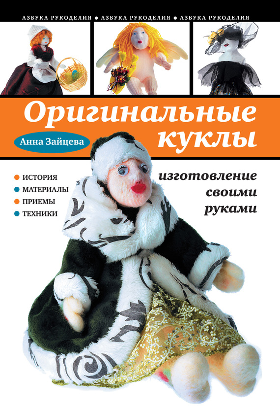 Скачать Оригинальные куклы. Изготовление своими руками бесплатно Анна Зайцева