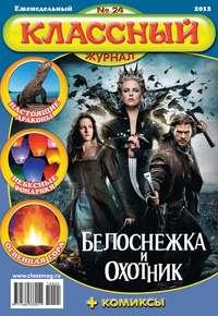- Классный журнал №24/2012