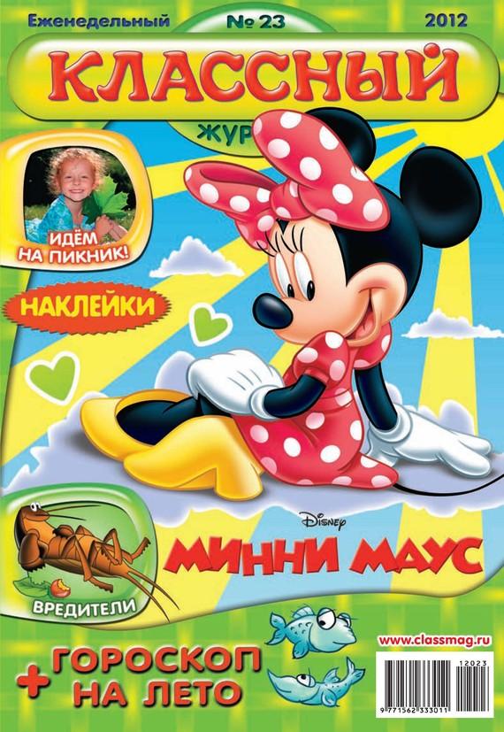 Открытые системы Классный журнал №23/2012 нижний новгород классный журнал