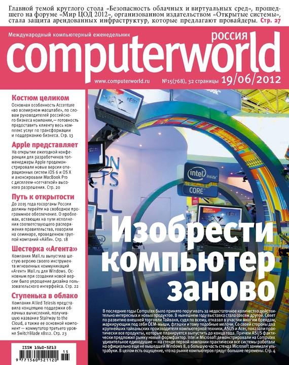 Обложка книги Журнал Computerworld Россия №15/2012, автор системы, Открытые