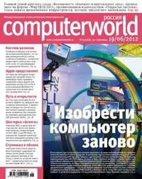 системы, Открытые  - Журнал Computerworld Россия &#847015/2012
