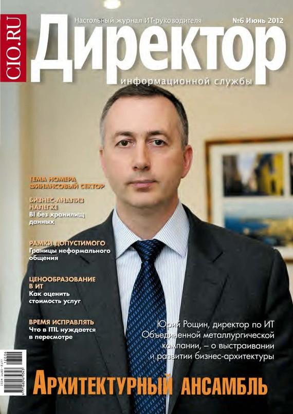 Открытые системы Директор информационной службы №06/2012