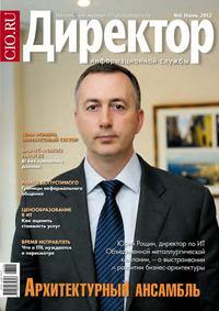 системы, Открытые  - Директор информационной службы №06/2012