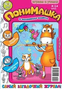 системы, Открытые  - ПониМашка. Развлекательно-развивающий журнал. №24 (июнь) 2012