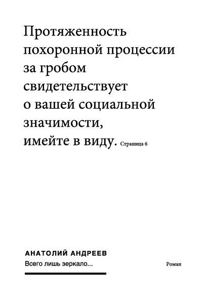 Анатолий Андреев Всего лишь зеркало