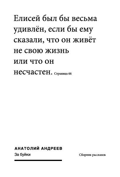 Анатолий Андреев За буйки (сборник)
