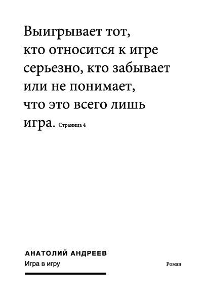 Анатолий Андреев Игра в игру автомобиль в минске фото