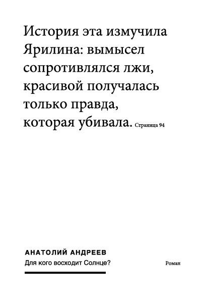 интригующее повествование в книге Анатолий Андреев