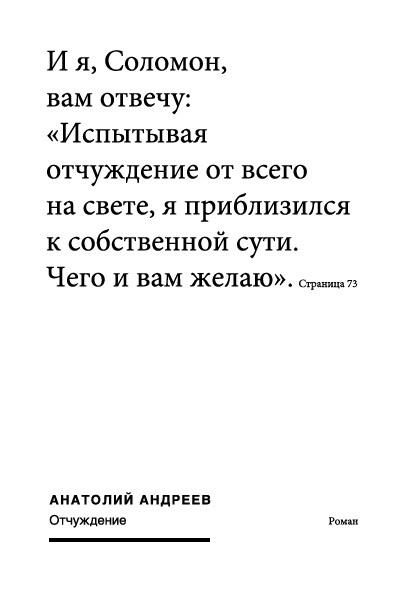 бесплатно Отчуждение Скачать Анатолий Андреев