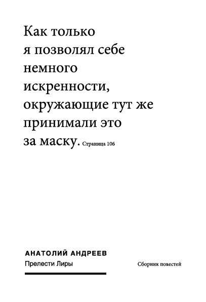 Прелести Лиры (сборник)