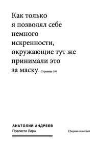 Андреев, Анатолий  - Прелести Лиры (сборник)