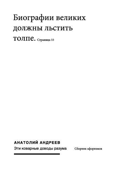 Эти коварные доводы разума ( Анатолий Андреев  )