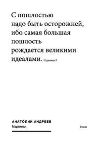 Андреев, Анатолий  - Маргинал