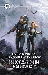 Турчанинова, Наталья  - Иногда они умирают