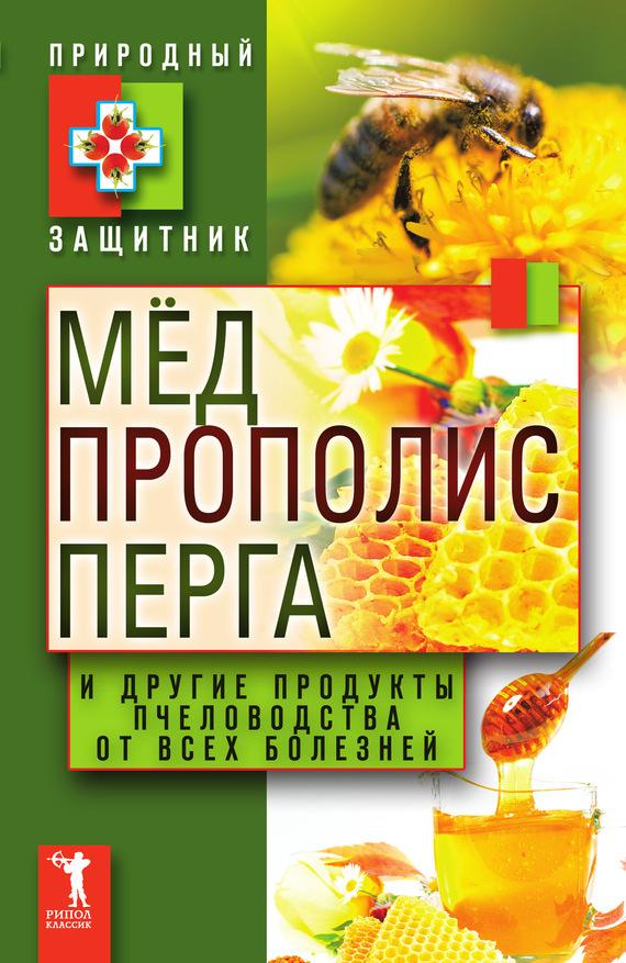 Отсутствует Мёд, прополис, перга и другие продукты пчеловодства от всех болезней кремacne med купить в магазине