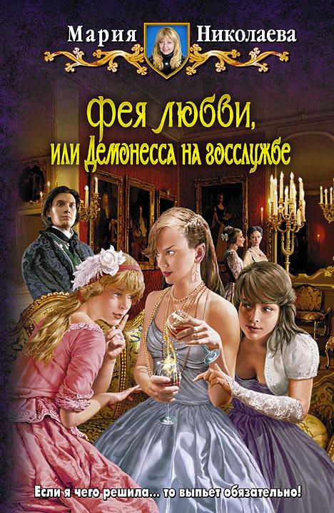 Мария Николаева - Фея любви, или Демонесса на госслужбе