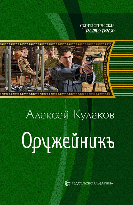 Алексей Кулаков Оружейникъ алексей кулаков оружейникъ
