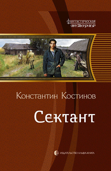 Скачать Сектант бесплатно Константин Костинов