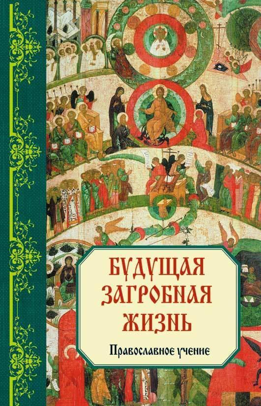 Отсутствует Будущая загробная жизнь: Православное учение код бессмертия правда и мифы о вечной жизни