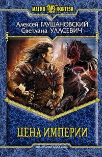 Глушановский, Алексей  - Цена империи (сборник)