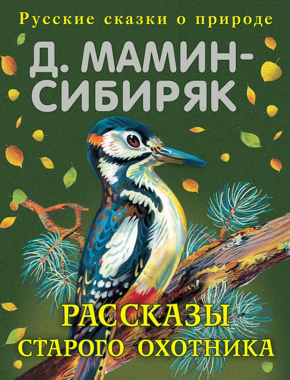 Дмитрий Мамин-Сибиряк Рассказы старого охотника сказки и рассказы для детей в 2 х томах