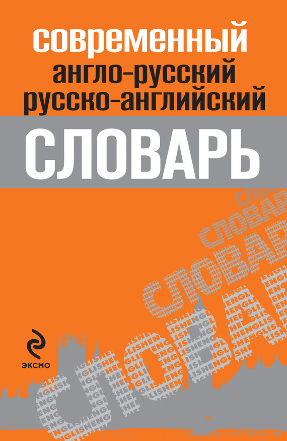 Отсутствует Современный англо-русский, русско-английский словарь