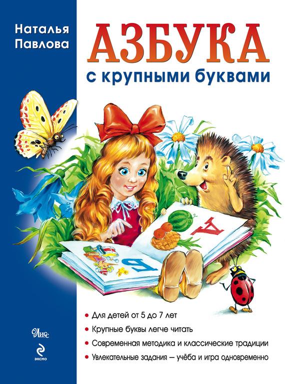 Наталья Николаевна Павлова Азбука с крупными буквами павлова н н азбука с крупными буквами ил а кардашука