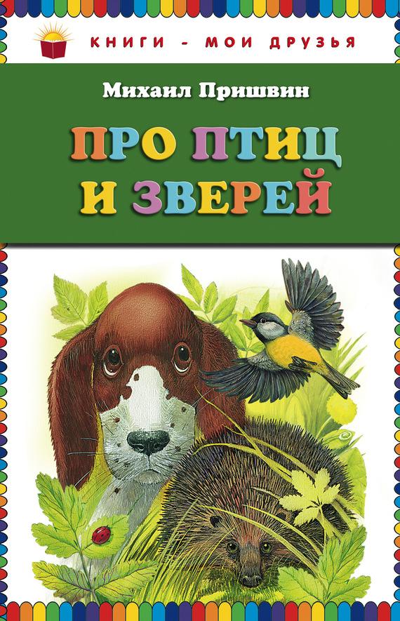 Шолохов Тихий Дон Полный Текст
