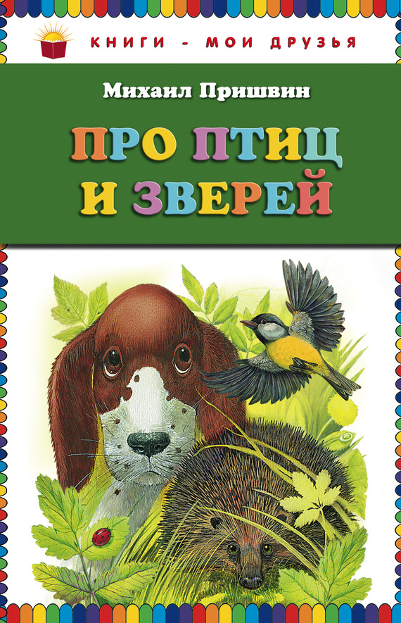 М. М. Пришвин Про птиц и зверей школа в лесу для птиц и зверей 3 книга третья