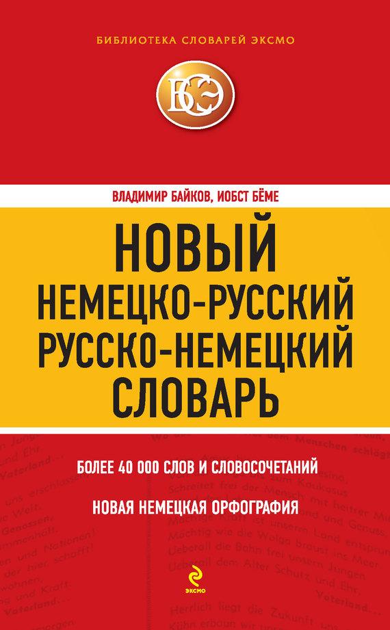 Новый немецко-русский, русско-немецкий словарь. 40000 слов и словосочетаний