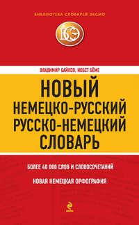 Байков, Владимир  - Новый немецко-русский, русско-немецкий словарь. 40000 слов и словосочетаний