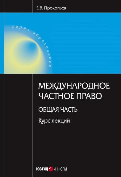 Е. В. Прокопьев Международное частное право. Общая часть: курс лекций
